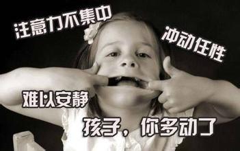 儿童多动症康复中心